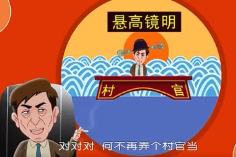 第4集 「钱梦财贿选记」