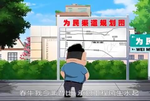 第7集 「孙春牛阻工记」