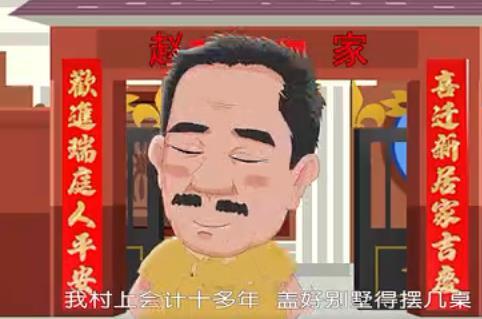 第8集 「赵向前敛财记」