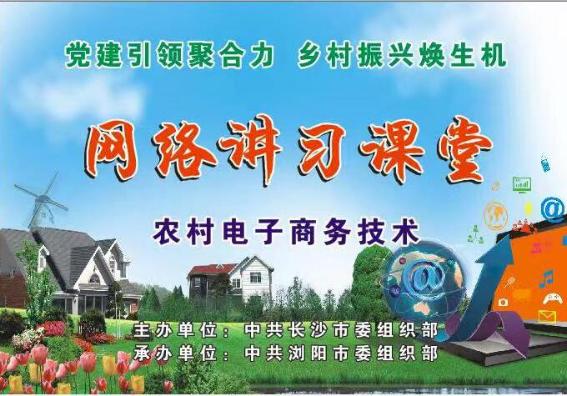 网络讲习课堂—农村电子商务技术