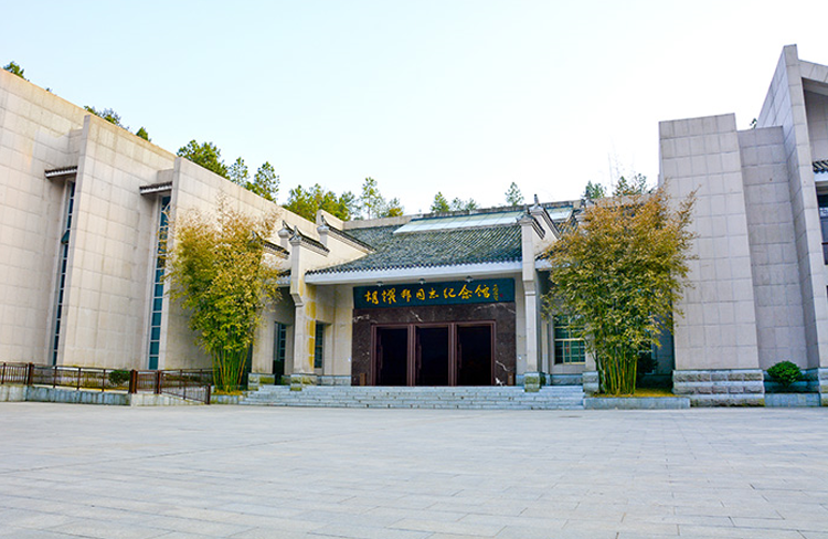 胡耀邦同志纪念馆