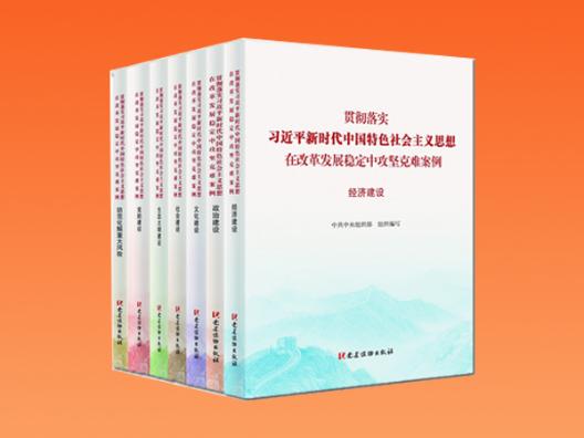 """湖南4个案例入选""""不忘初心、牢记使命""""主题教育丛书"""