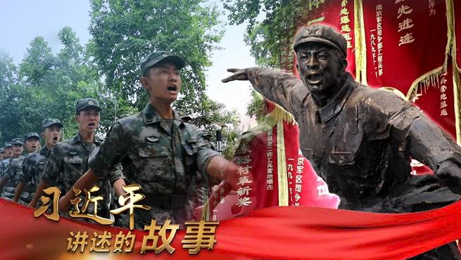 """習近平講述的故事——""""王傑班""""的軍人血性"""