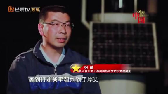 《可愛的中國》第五集:張斌 一江一站一生情