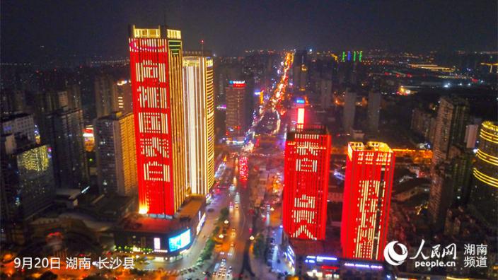 慶祝新中國成立70周年  湖南的表白亮了