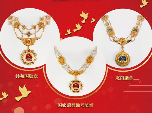一圖讀懂中華人民共和國國家勛章、友誼勛章和國家榮譽稱號獎章