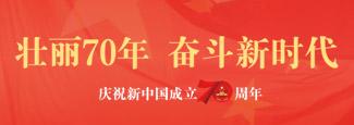 壯麗70年 奮斗新時代 慶祝新中國成立70周年