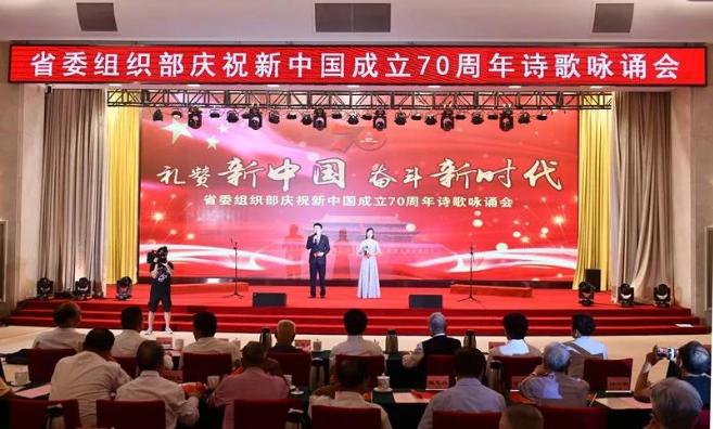慶祝新中國成立70周年 省委組織部為祖國獻上生日贊歌