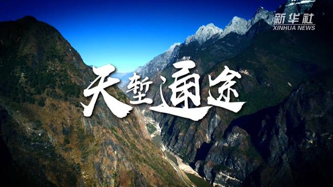 中国减贫奇迹——天堑通途
