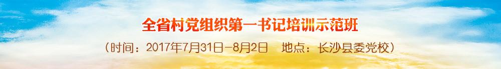 全省村黨組織第一書記培訓示范班