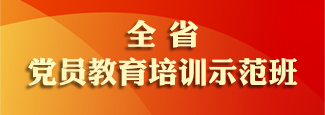 全省党员教育培训示范班