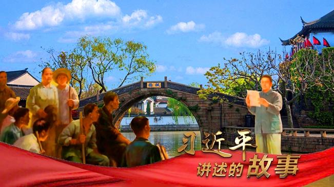 """习近平讲述的故事 —— 新时代的""""枫桥经验"""""""