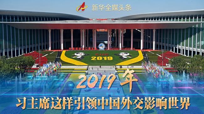 2019年习近平主席引领中国特色大国外交深刻影响世界