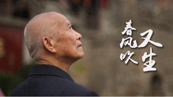 """红色微视频《追寻》第一集:春风吹""""又生"""""""