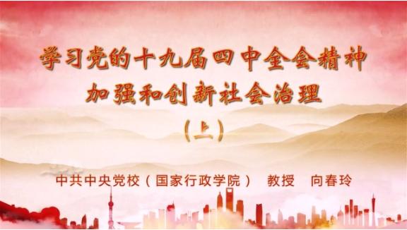 学习党的十九届四中全会精神 加强和创新社会治理(上)