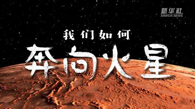 我们如何奔向火星
