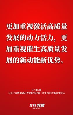 海报丨推动高质量发展闯出新路子 总书记再为湖南定方向