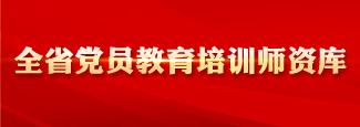 湖南省党员教育培训师资库