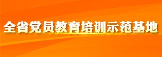 湖南省党员教育培训示范基地