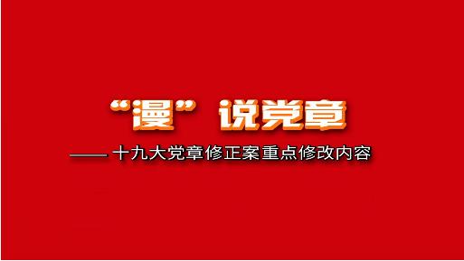 """《""""漫""""说党章——十九大党章修正案重点修改内容》(全九集)"""