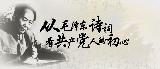从毛泽东诗词看共产党人的初心