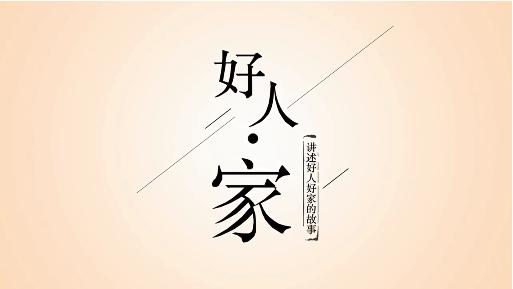 《好人·家》(全六集)