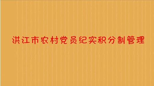 洪江市农村党员纪实积分管理