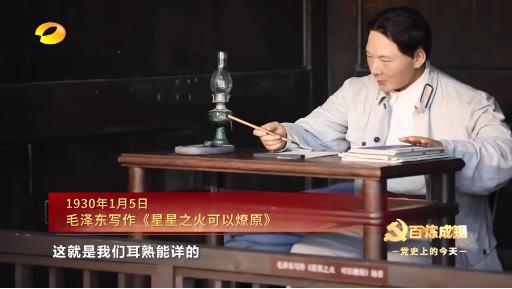 《百炼成钢-党史上的今天》1930年1月5日 毛泽东写作《星星之火可以燎原》