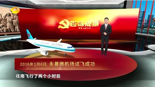 《百炼成钢-党史上的今天》2016年1月6日 永暑礁机场试飞成功