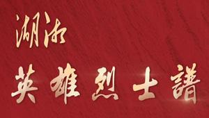 湖湘英雄烈士谱