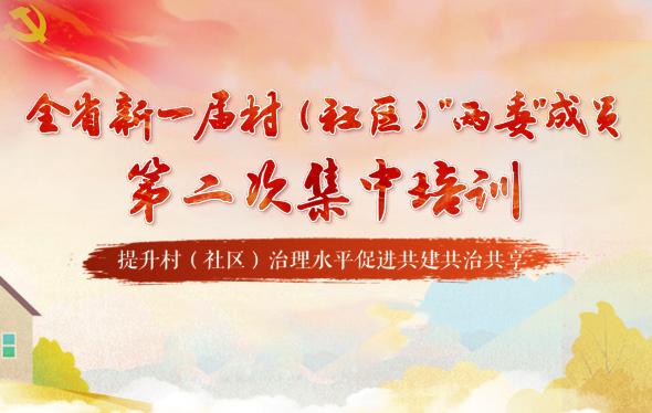"""全省新一届村(社区)""""两委""""成员第二次集中培训开课"""