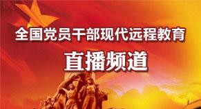 """全省新一届村(社区)""""两委""""成员第二次集中培训"""