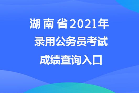 湖南省2021年考试录用公务员笔试成绩查询入口