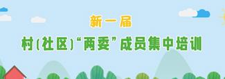 """村(社區)""""兩委""""集中培訓"""
