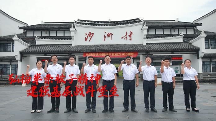 """《红色潇湘身边榜样》沙洲村党支部:从""""半条被子""""到""""幸福日子"""""""