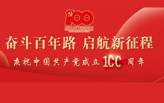 奋斗百年路启航新征程——庆祝中国共产党成立100周年