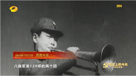 《百炼成钢-党史上的今天》1940年7月22日 百团大战