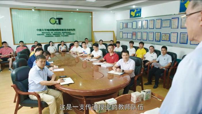 中南大学应用地球物理系教工党支部