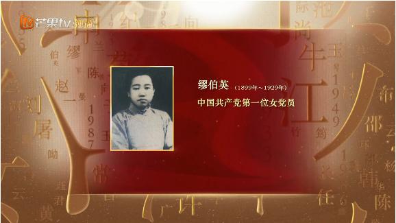 【黨的女兒】繆伯英:中國共產黨第一位女黨員