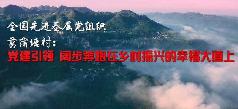 全国先进基层党组织 菖蒲塘村