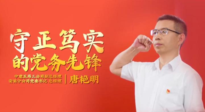守正笃实的党务先锋-中建五局唐艳明