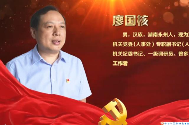 廖国核同志访谈-省民政厅廖国核