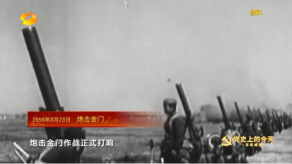 《百煉成鋼-黨史上的今天》1958年8月23日 炮擊金門
