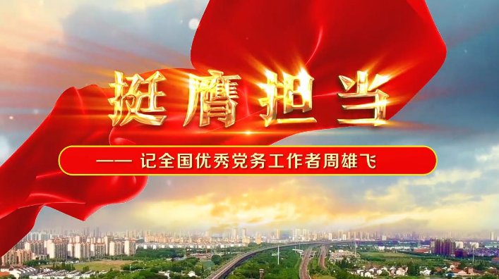 挺膺担当——记全国优秀党务工作者省交水建集团党委副书记、副董事长周雄飞