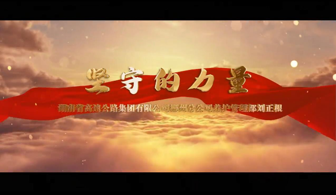 坚守的力量——湖南省高速公路集团有限公司郴州分公司养护管理部支部书记刘正根
