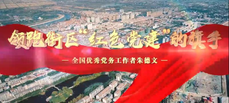 """领跑街区""""红色党建""""的旗手——全国优秀党务工作者朱德文"""