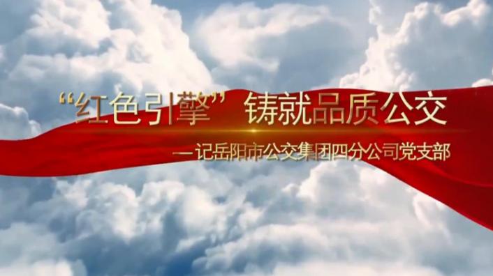 """""""红色引擎""""铸就品质公交——记岳阳市公交集团四分公司党支部"""