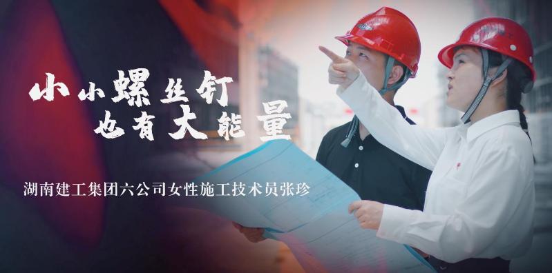 小小螺丝钉 也有大能量——湖南建工集团六公司女性施工技术员张珍
