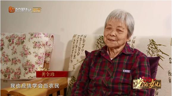 """【党的女儿】龚全珍:从""""将军夫人""""到""""乡村教师"""""""